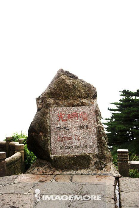 中国,安徽省,黄山,光明顶