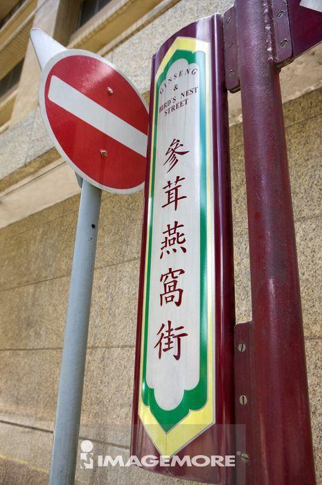 香港,香港岛,中环,蔘茸燕窝街