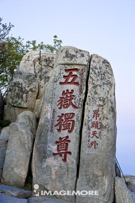 中国,山东省,泰安市,泰山,五岳独尊,世界遗产,世界文化遗产,世界自然遗产,