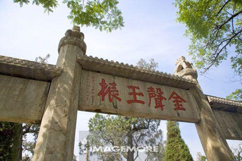 中国,山东省,曲阜,孔庙,金声玉振,世界遗产,世界文化遗产,