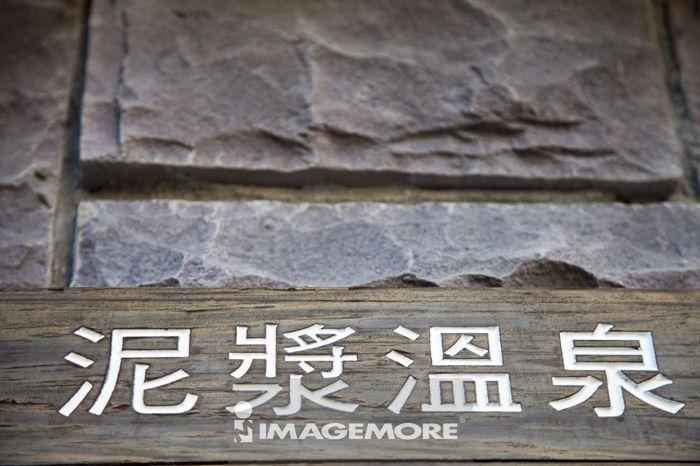 关子岭温泉,泥浆温泉,温泉,台南,台湾,亚洲