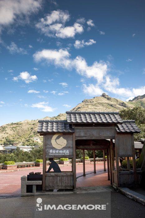黄金博物园区,金瓜石,台北,台湾,亚洲,