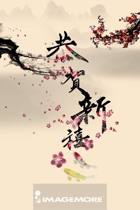 春节,新年,