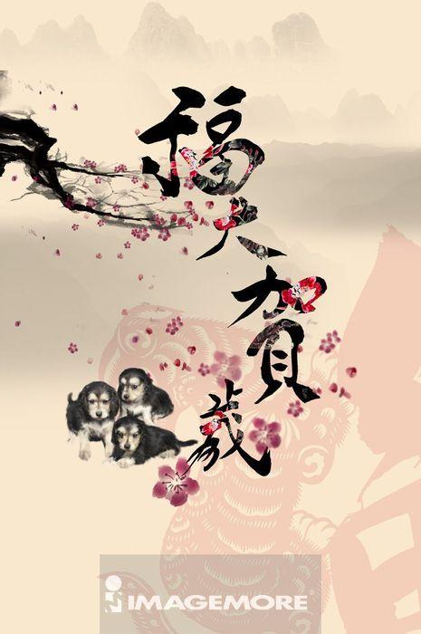 画画,绘画,国画,丹青,水墨画,花鸟画,工笔画,生肖,十二生肖,狗年,新