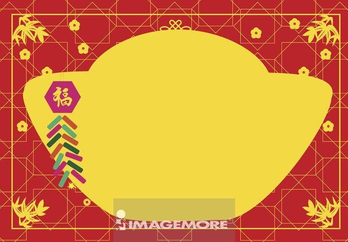 新年,春节,