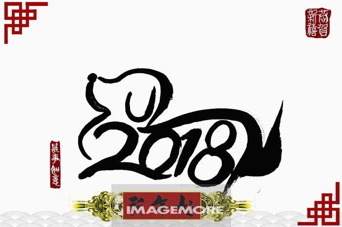 狗年,2018,新年,春节,