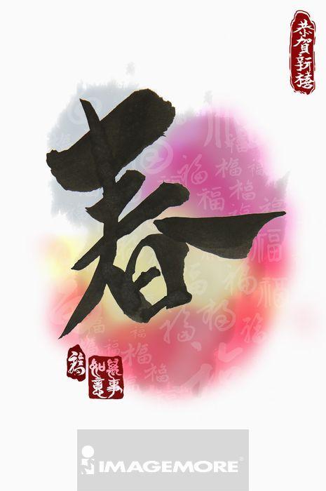 春字,新年,春节,