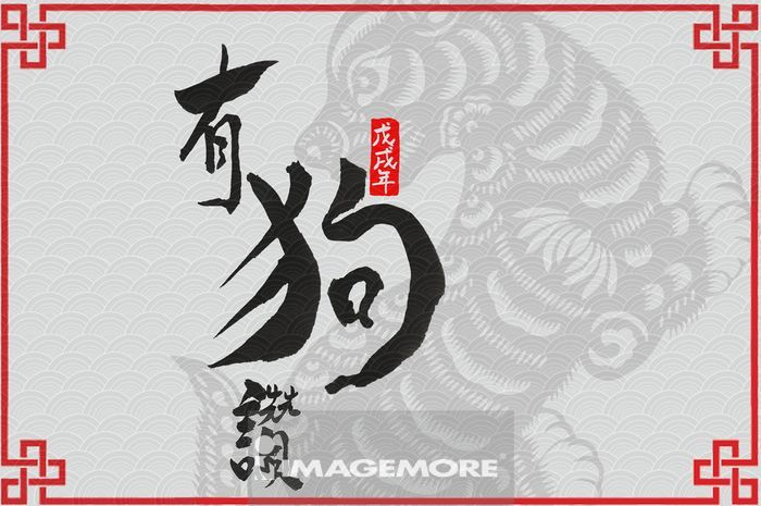 狗年,新年,春节,