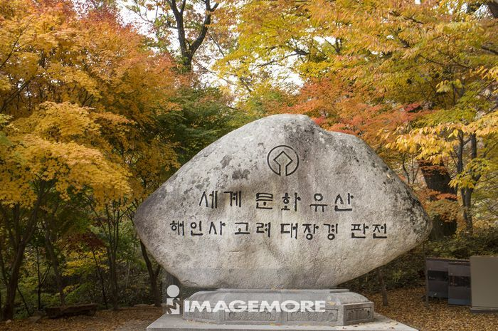 海印寺,伽倻山国立公园,韩国,