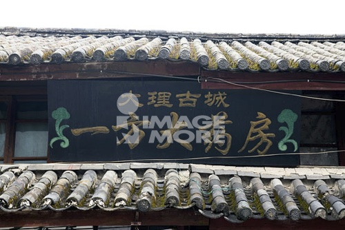 Signboard of a pharmacy at the Old city of Dali, Yunnan Province, China